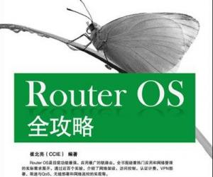 《Router OS 全攻略》扫描版[PDF]