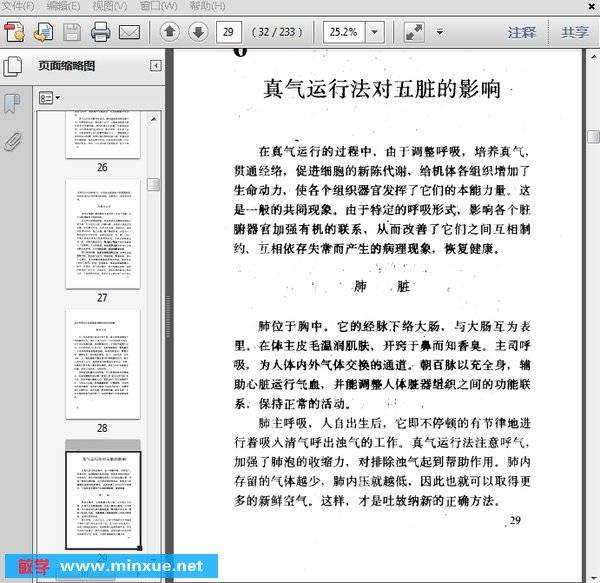 针灸补泻手法图解pdf