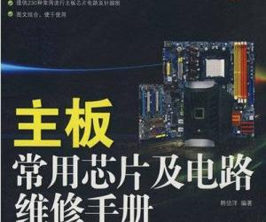 《主板常用芯片及电路维修手册》扫描版[PDF]
