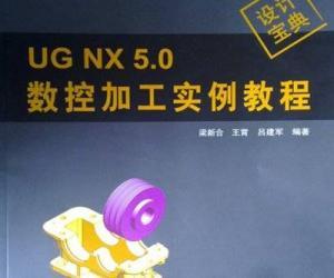 《UG NX 5.0数控加工实例教程》扫描版[PDF]