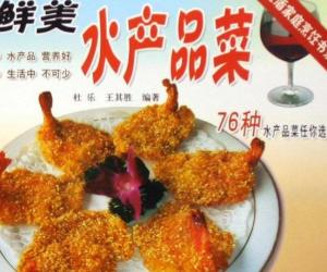 《鲜美水产品菜》扫描版[PDF]
