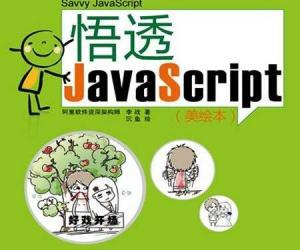 《悟透JavaScript》文字版[PDF]