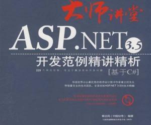 《大师讲堂-ASP.NET 3.5开发范例精讲精析》文字版[PDF]