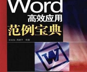 《Word高效应用范例宝典》扫描版[PDF]