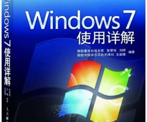 《Windows 7 使用详解》扫描版[PDF]