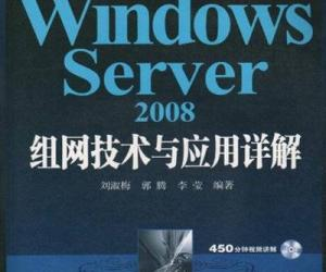 《Windows Server 2008组网技术与应用详解》扫描版[PDF]