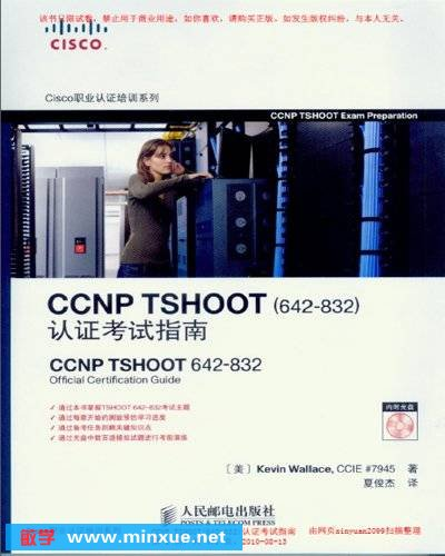 《CCNP BSCI认证考试指南》扫描版[PDF]