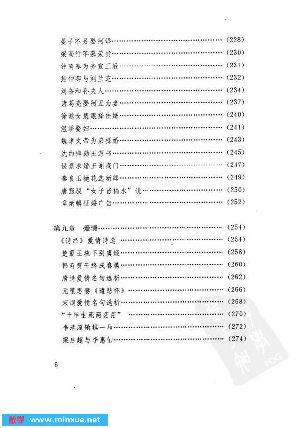 《治家史鉴》扫描版[PDF]