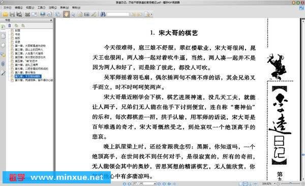 《李逵日记:厅级干部李逵的官场笔记》扫描版