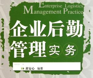 《企业后勤管理实务》扫描版[PDF]