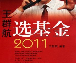 《王群航选基金2011》扫描版[PDF]