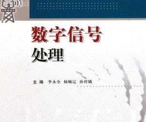 《数字信号处理》扫描版[PDF]
