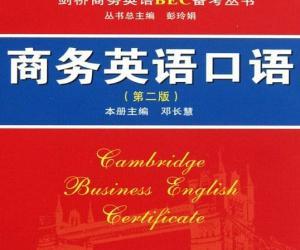 《商务英语口语》扫描版[PDF]