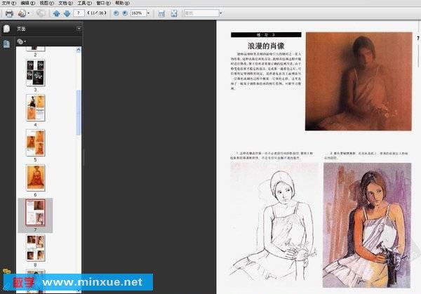苹果扫描画; 《粉笔画》扫描版[pdf];