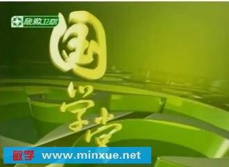 《国学堂2012全集mp3下载(更新到20121111期)》 2012[MP3]