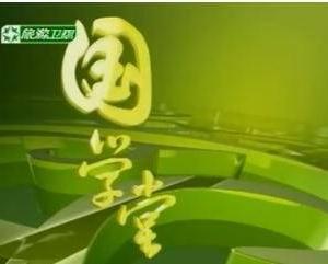 《国学堂2012全集mp3下载》 2012[MP3]