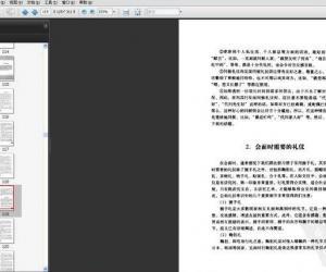 《现代社交礼仪与口才全集》扫描版[PDF]