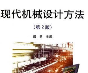 《现代机械设计方法》扫描版[PDF]