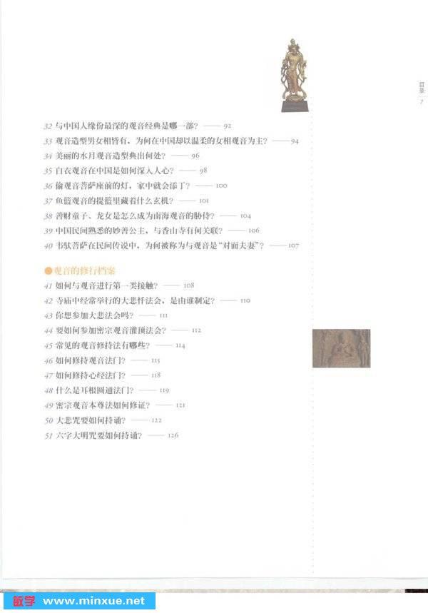 《观音小百科》扫描版[PDF]