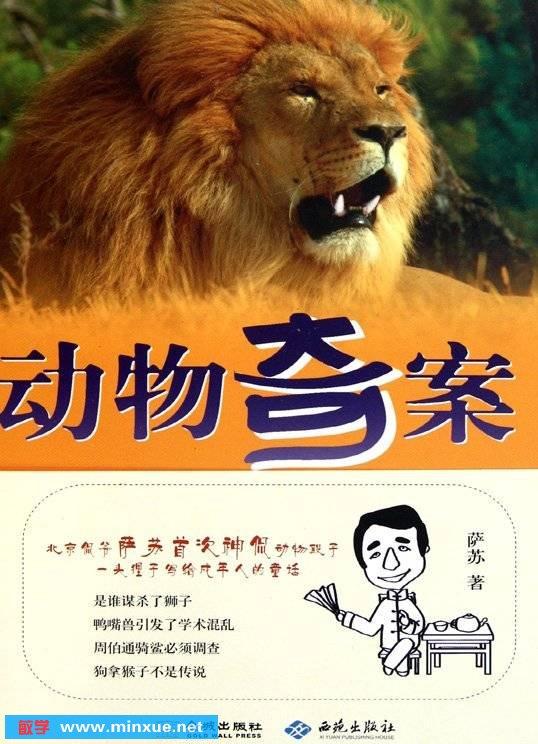 《动物奇案》扫描版[PDF]