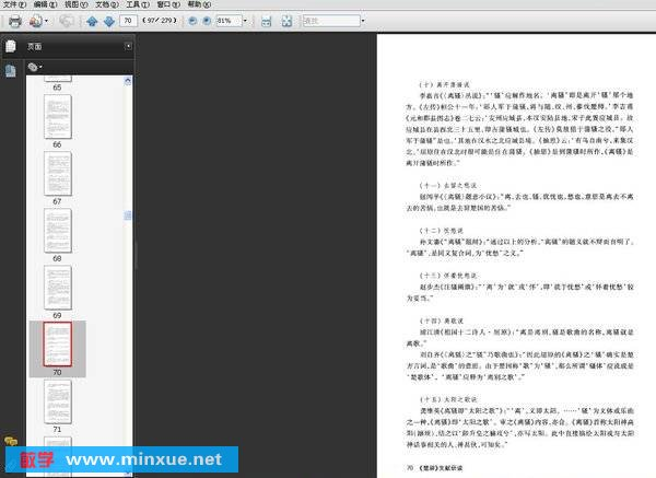 《楚辞文献研读》扫描版[PDF]
