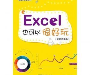 《《Excel 也可以很好玩:职场故事版》
