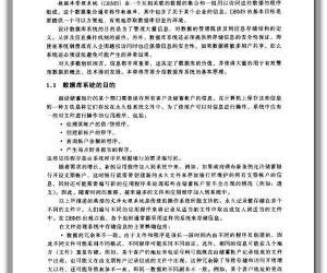 《数据库系统概念中文版.pdf》影印版[PDF]