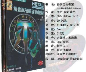 《乔伊吉他教室—重金属节奏吉他教材》简体中文版 [PDF]