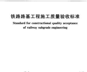《铁路路基工程施工质量验收规范》扫描版[PDF]
