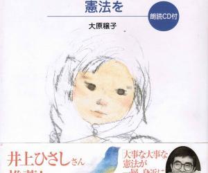 《用方言朗读日本宪法》原书附赠CD[MP3]