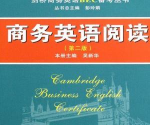 《商务英语阅读》扫描版[PDF]