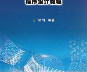 《数据库基础及Visual FoxPro程序设计教程》扫描版[PDF]