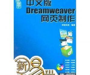 《Dreamweaver网页制作教程.iso》[光盘镜像]