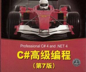 《C#高级编程》影印版、清晰、完整书签版[PDF]