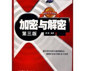 《加密与解密 PDF+光盘镜像+附带电子档完整版》