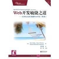 《Web开发敏捷之道》第3版[PDF]