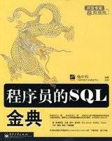 《程序员的SQL金典》[PDF]