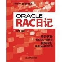 《Oracle RAC日记》[PDF]