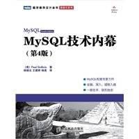 《MySQL技术内幕》第四版[PDF]