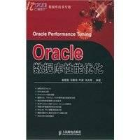 《Oracle数据库性能优化》[PDF]