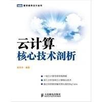 《云计算核心技术剖析》清晰版[PDF]
