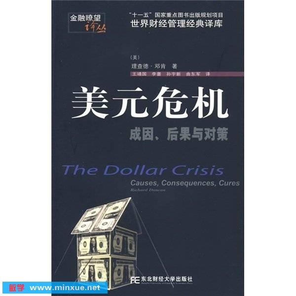《美元危机:成因、后果与对策》(美元危机:成因、后果与对策)扫描版[PDF]