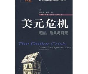 《美元危机:成因、后果与对策》扫描版[PDF]