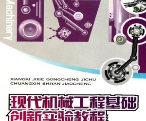 《现代机械工程基础创新实验教程》扫描版[PDF]