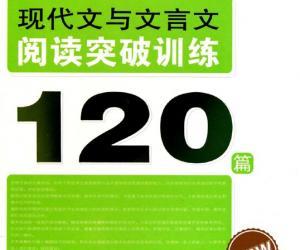 《高三现代文与文言文阅读突破训练120篇》扫描版[PDF]