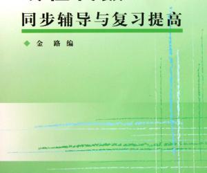 《线性代数同步辅导与复习提高》扫描版[PDF]