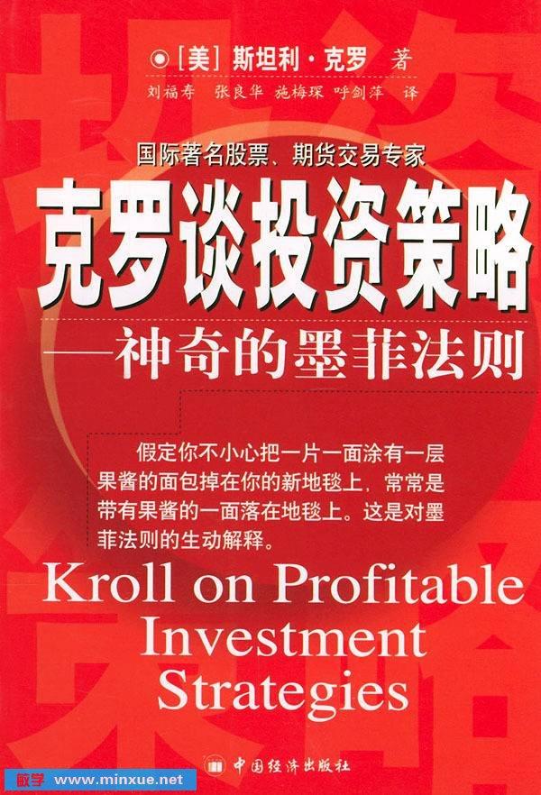《克罗谈投资策略——神奇的墨菲法则》(克罗谈投资策略——神奇的墨菲法则)扫描版、最新版[PDF]