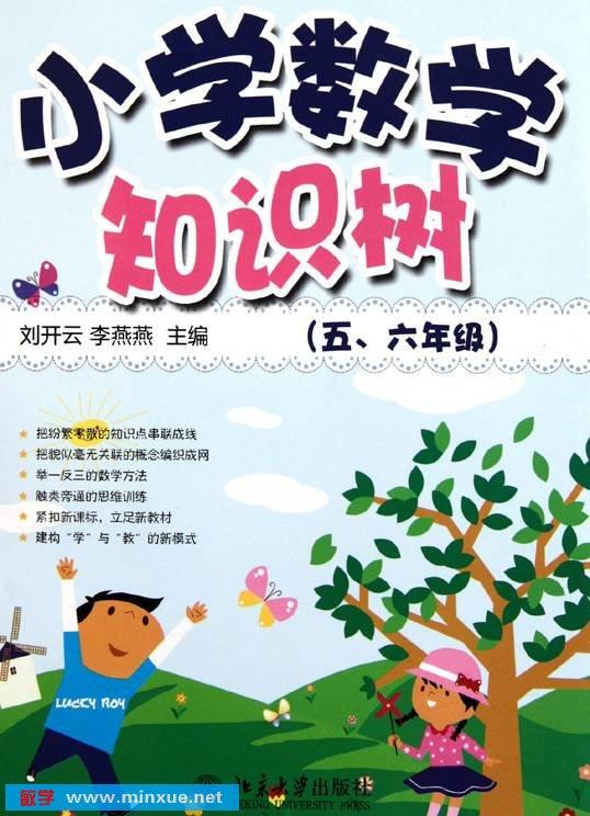 《小学数学知识树:五,六年级》扫描版[pdf]
