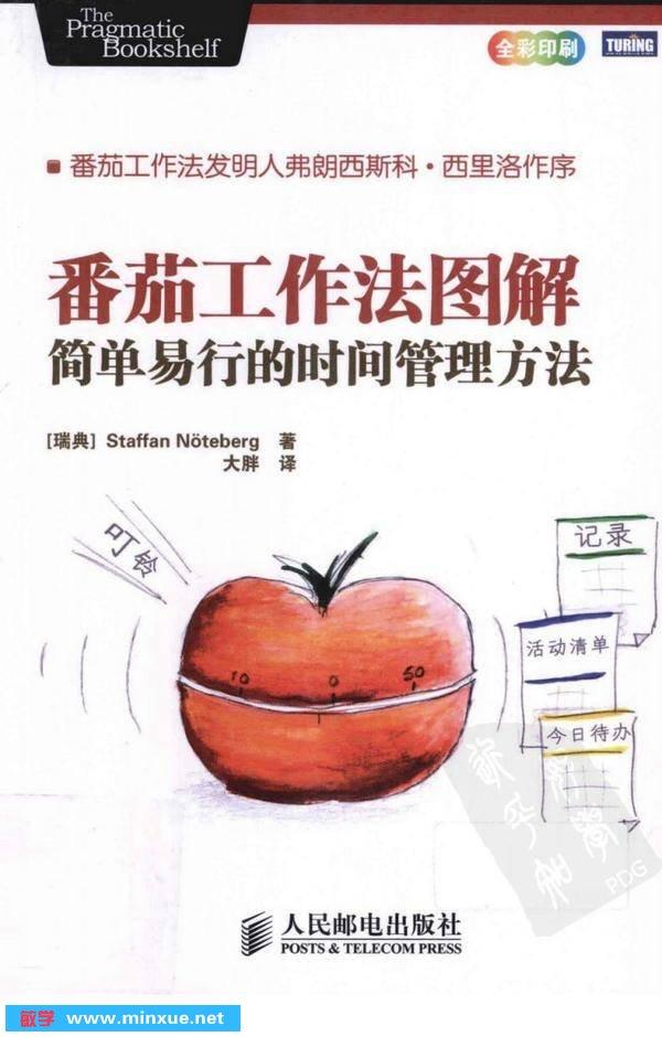 《番茄工作法图解 简单易行的时间管理方法》扫描版[PDF]