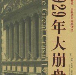 《【华安基金.世界资本经典译丛】1929年大崩盘.》[PDF]